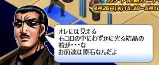 バロン栗田001.jpg